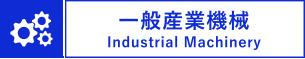 一般産業機械